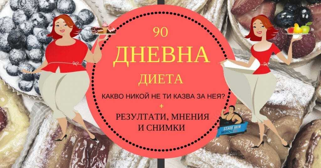 90 дневна диета