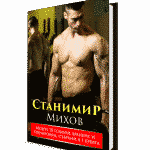 Stanimir Mihov Ebook