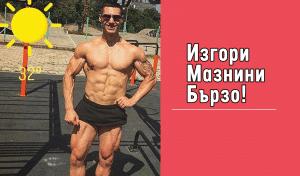Упражнения със Собствена Тежест Изгори Мазнини Бързо